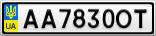 Номерной знак - AA7830OT