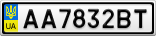 Номерной знак - AA7832BT