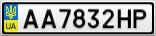 Номерной знак - AA7832HP