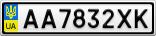 Номерной знак - AA7832XK