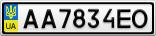 Номерной знак - AA7834EO