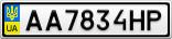 Номерной знак - AA7834HP