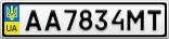 Номерной знак - AA7834MT