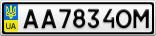Номерной знак - AA7834OM