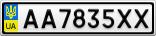 Номерной знак - AA7835XX