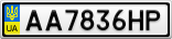Номерной знак - AA7836HP