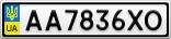 Номерной знак - AA7836XO