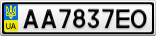 Номерной знак - AA7837EO