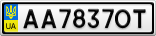 Номерной знак - AA7837OT