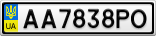 Номерной знак - AA7838PO