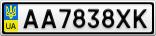 Номерной знак - AA7838XK