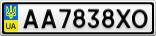 Номерной знак - AA7838XO