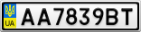 Номерной знак - AA7839BT