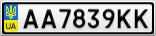 Номерной знак - AA7839KK