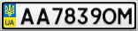 Номерной знак - AA7839OM