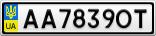 Номерной знак - AA7839OT