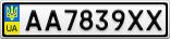 Номерной знак - AA7839XX