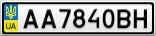 Номерной знак - AA7840BH