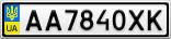 Номерной знак - AA7840XK