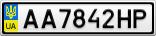 Номерной знак - AA7842HP