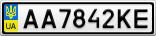 Номерной знак - AA7842KE