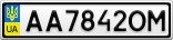 Номерной знак - AA7842OM