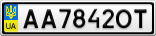 Номерной знак - AA7842OT