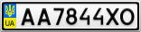 Номерной знак - AA7844XO