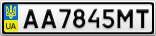 Номерной знак - AA7845MT