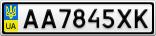 Номерной знак - AA7845XK