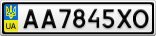 Номерной знак - AA7845XO