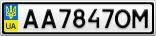 Номерной знак - AA7847OM