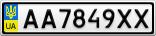 Номерной знак - AA7849XX