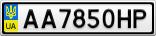 Номерной знак - AA7850HP