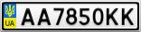 Номерной знак - AA7850KK