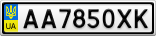 Номерной знак - AA7850XK