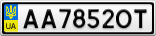 Номерной знак - AA7852OT