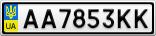 Номерной знак - AA7853KK
