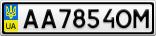 Номерной знак - AA7854OM