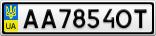 Номерной знак - AA7854OT