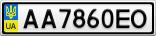 Номерной знак - AA7860EO