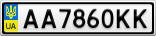 Номерной знак - AA7860KK