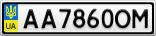 Номерной знак - AA7860OM