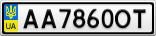 Номерной знак - AA7860OT