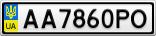 Номерной знак - AA7860PO