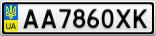 Номерной знак - AA7860XK