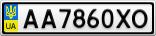 Номерной знак - AA7860XO