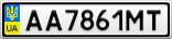 Номерной знак - AA7861MT