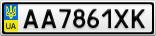 Номерной знак - AA7861XK