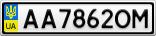 Номерной знак - AA7862OM
